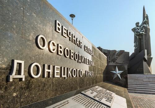 Концерт ко Дню освобождения Донбасса от немецко-фашистских захватчиков