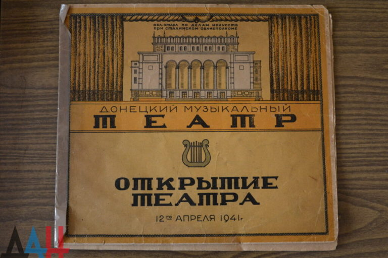 Первую энциклопедию по истории «Донбасс Оперы» планируют создать в Донецке к 90-летию театра