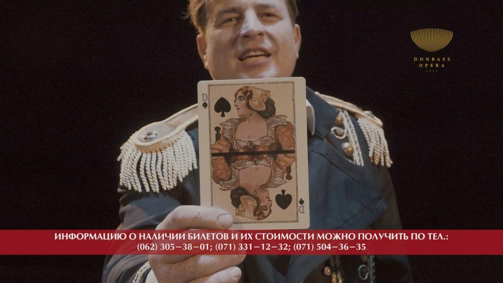 Приглашаем на оперу «Пиковая дама» Петра Ильича Чайковского