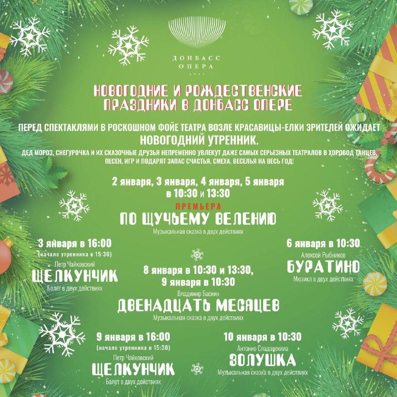 Новогодние и рождественские праздники в Донбасс Опере