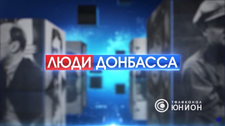 Люди Донбасса: Вадим Писарев остался в Донбассе. Почему?
