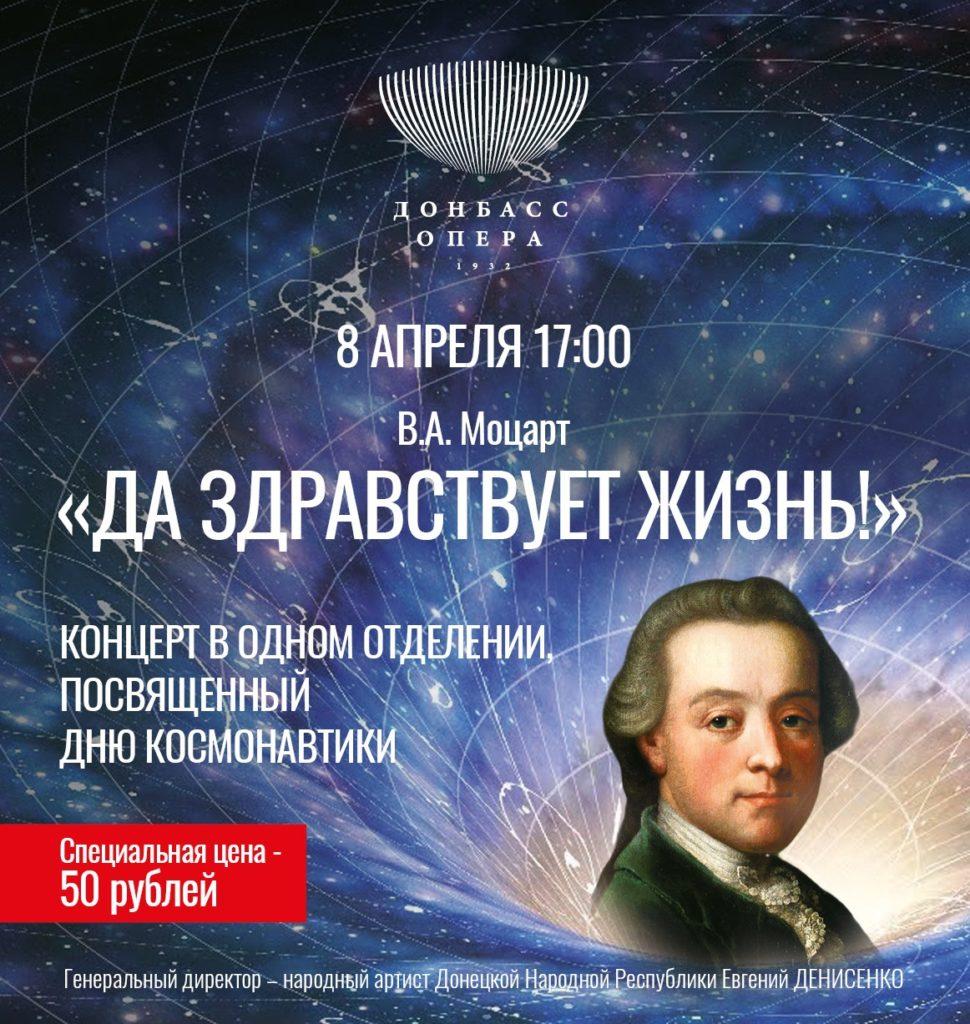 «Торжественная вечерня» В.А. Моцарта