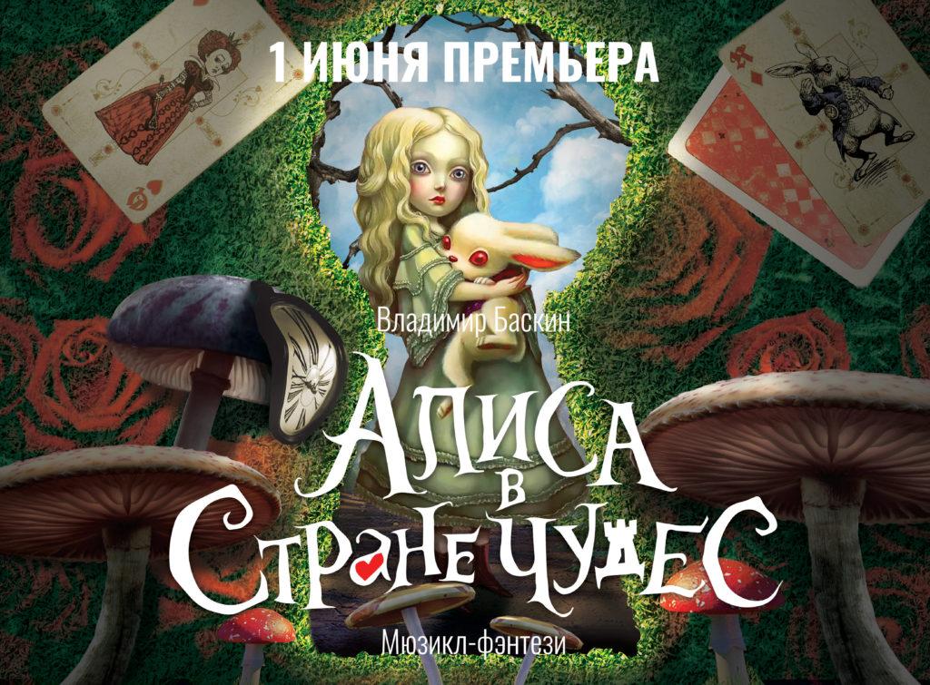 Премьера мюзикла-фэнтези «Алиса в стране чудес»