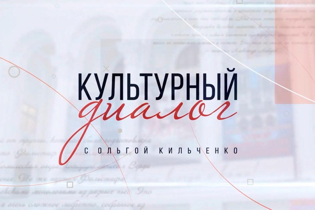 Солистка оперы Мэри Саргсян в программе «Культурный диалог»