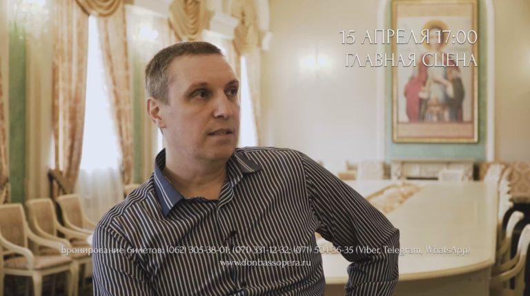 Интервью с дирижером Алексеем Горобцом о предстоящей премьере