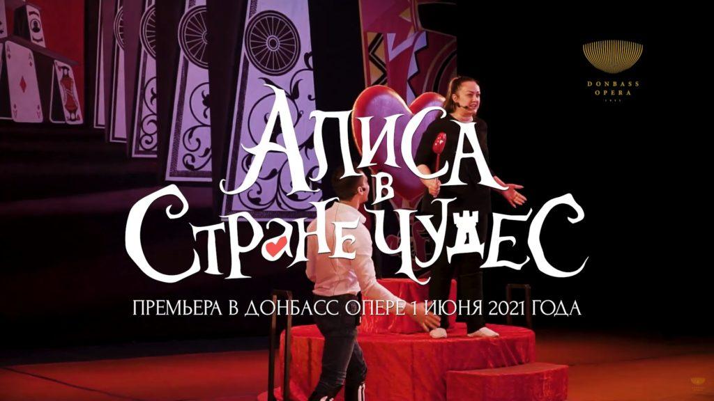 Репетиция мюзикла-фэнтези «Алиса в стране чудес»