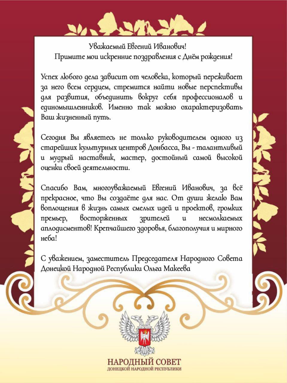 Поздравление от заместителя Председателя Народного Совета