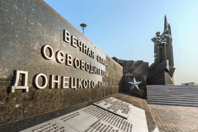 С Днем освобождения Донбасса!