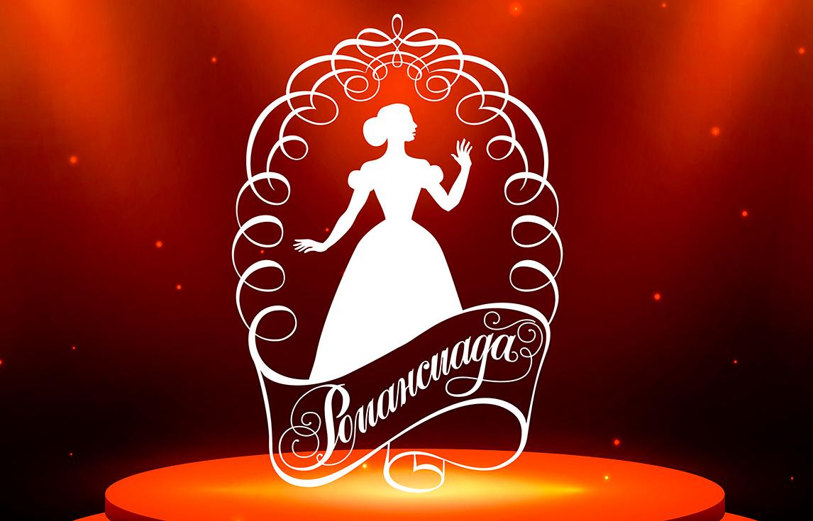 Впервые в Донбассе! Международный конкурс «Донецкая Романсиада-2021»